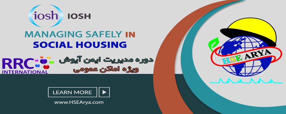 مدیریت ایمن در اماکن عمومی (IOSH) IOSH Managing Safely in Social Housing - HSE Arya - آیوش در ایران