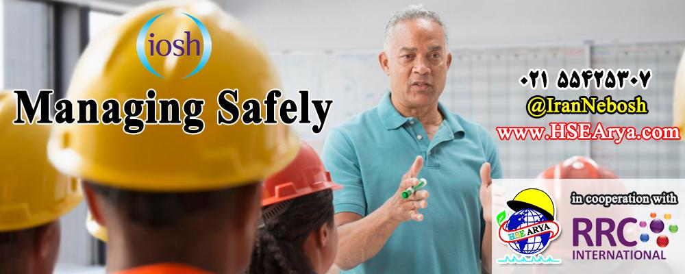دوره آموزشی مدیریت ایمن IOSH IOSH Managing Safely - HSE Arya - RRC