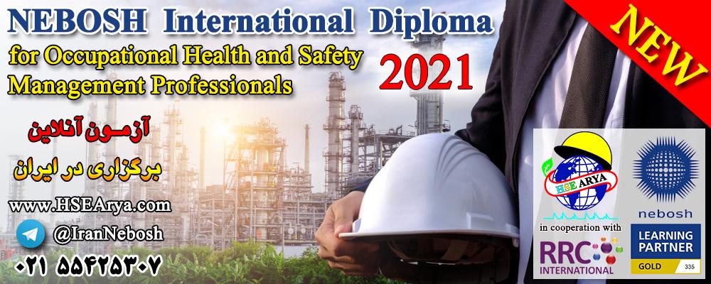 دیپلم بین المللی نبوش برای متخصصان مدیریت ایمنی و بهداشت حرفه ای (IDip) - ورژن 2021 NEBOSH International Diploma for Occupational Health and Safety Management Professionals - 2021 - HSE Arya - RRC