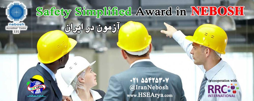 نشان نبوش برای ایمنی ساده شده (NEBOSH SS) Safety Simplified Award in NEBOSH - HSE Arya - نبوش در ایران - آزمون نبوش در ایران